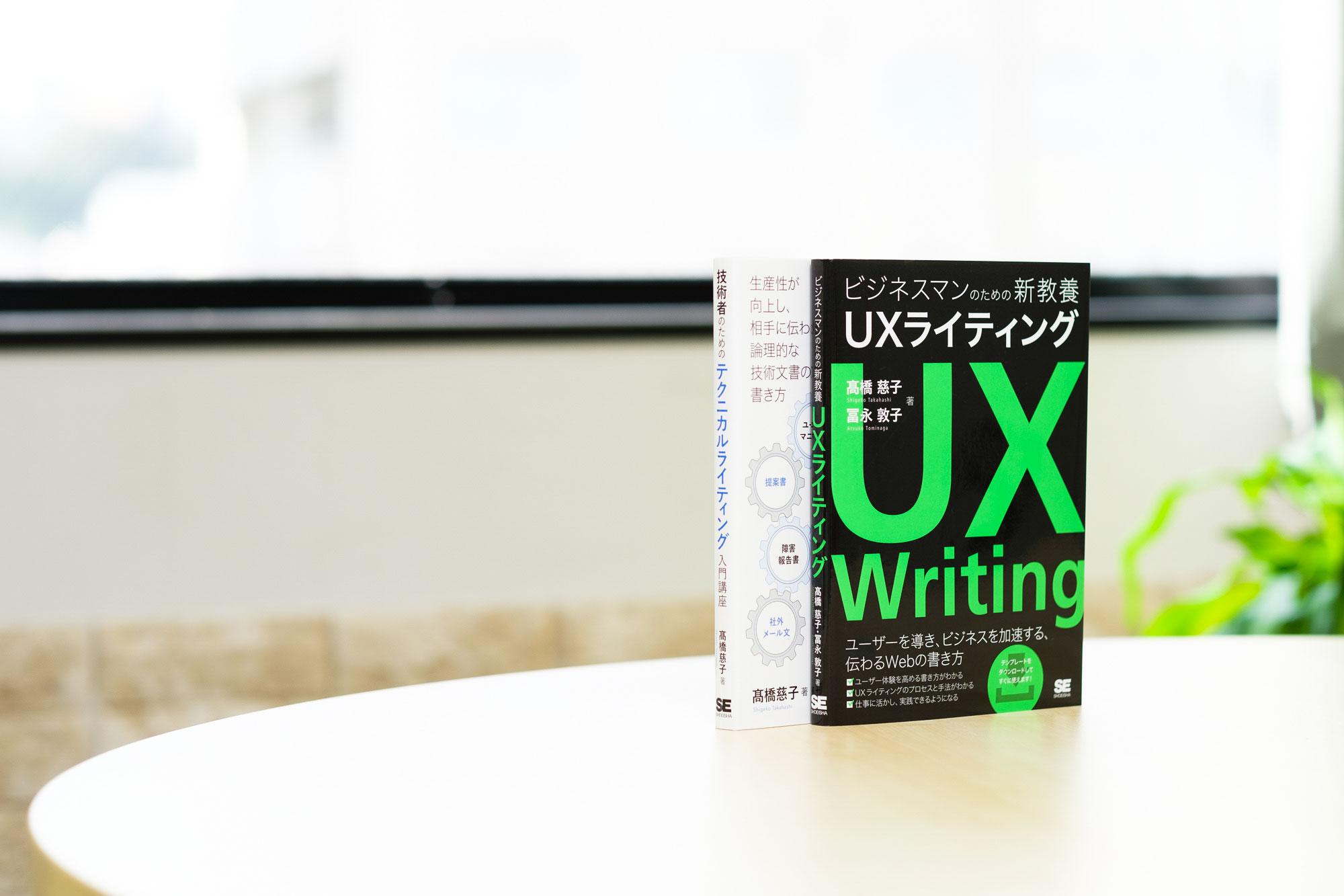 『ビジネスマンの新常識 UXライティング』(翔泳社)より刊行
