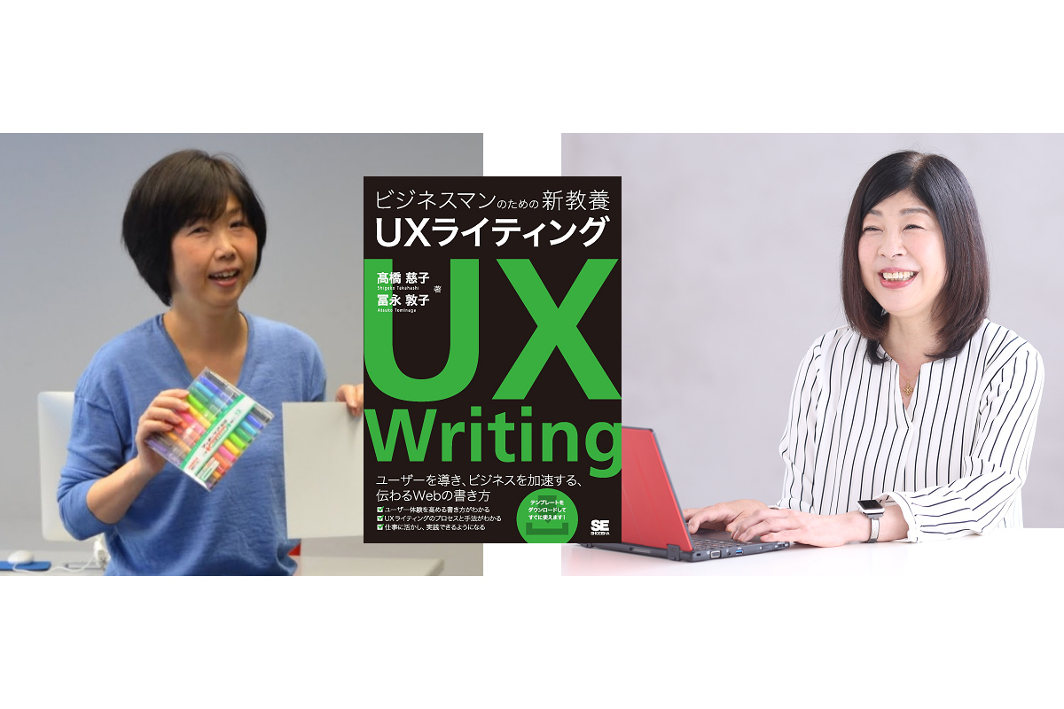 UXライティング書籍刊行記念イベント開催