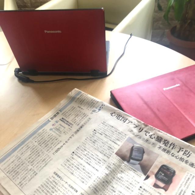 パソコン 新聞記事