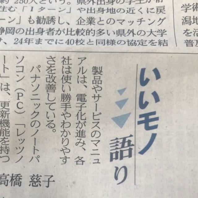 日経産業新聞 連載コラム「いいモノ語り」 パナソニックを取材しました