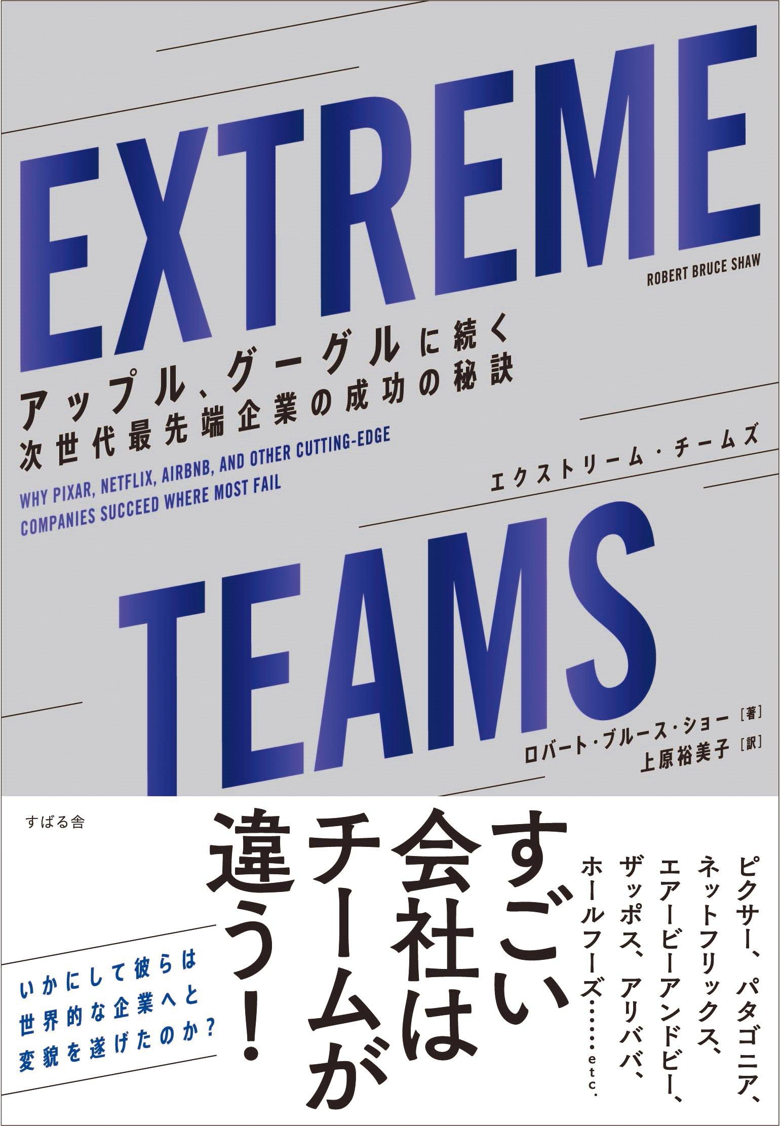 ブックレビュー:「エクストリーム・チームズ」 チームで行こう!