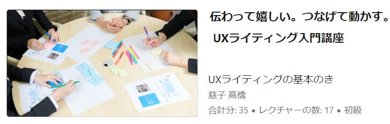 Udemyのオンラインコース「伝わって嬉しい。つなげて動かす。UXライティング入門講座」がスタートしました
