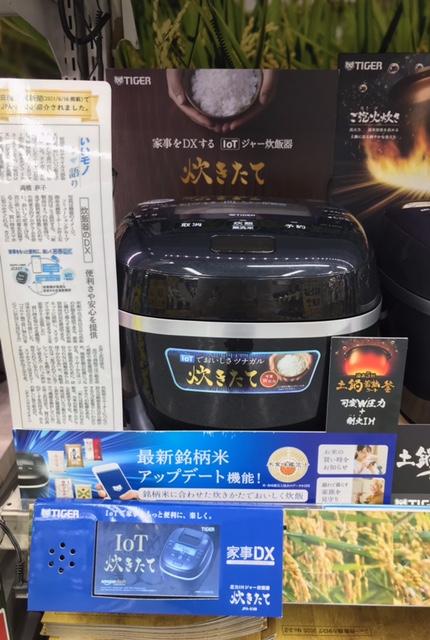 日経産業新聞にコラム「いいモノ語り」を寄稿。タイガー魔法瓶さん家事DX